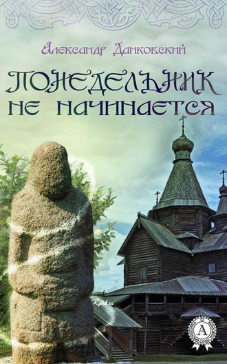 Александр Данковский, Понедельник не начинается
