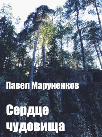 Павел Маруненков, Сердце чудовища
