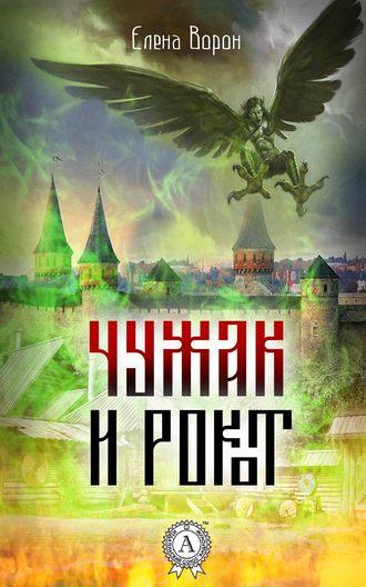 Елена Ворон, Чужак и Рокот