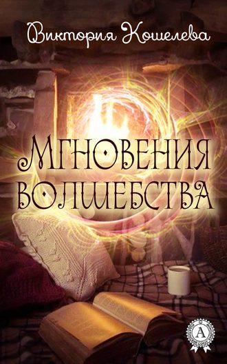 Виктория Кошелева, Мгновения волшебства
