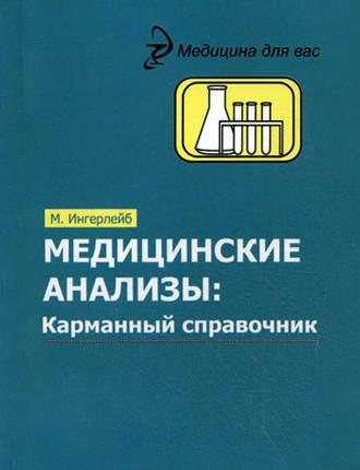 Михаил Ингерлейб, Медицинские анализы. Карманный справочник