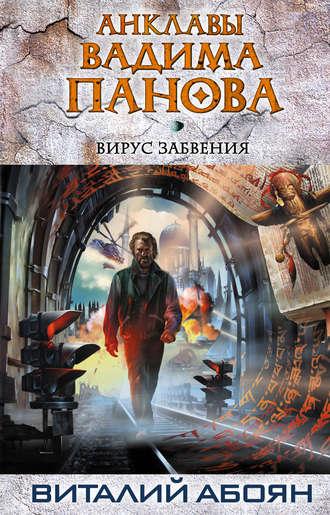 Виталий Абоян, Вирус забвения