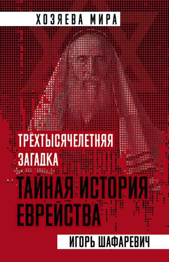 Игорь Шафаревич, Трехтысячелетняя загадка. Тайная история еврейства