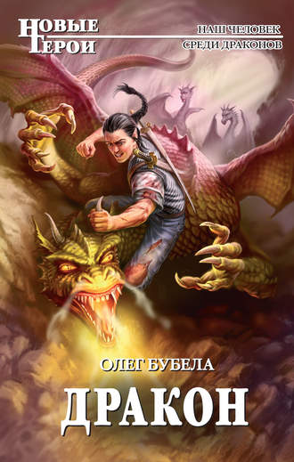 Олег Бубела, Дракон