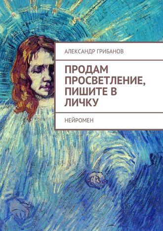 Александр Грибанов, Продам просветление, пишите в личку. Нейромен
