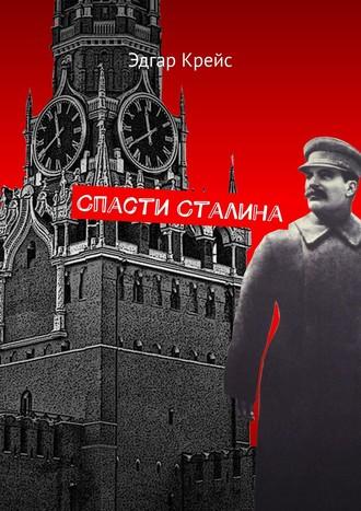 Эдгар Крейс, Спасти Сталина