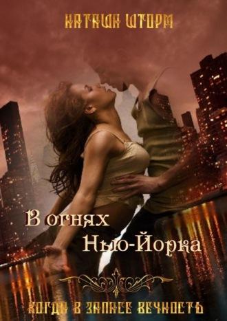 Наташа Шторм, В огнях Нью-Йорка. Когда в запасе вечность…