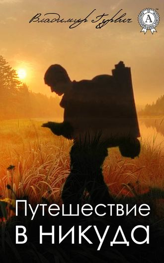 Владимир Гурвич, Путешествие в никуда