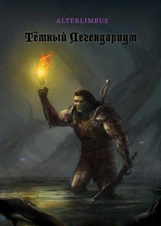Alterlimbus, Тёмный Легендариум