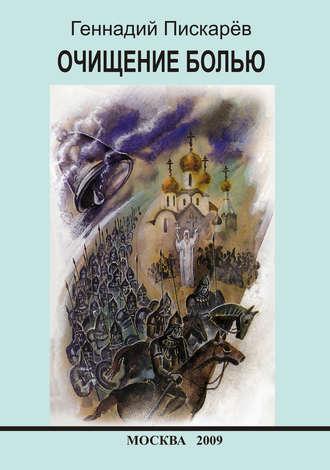 Геннадий Пискарев, Очищение болью (сборник)