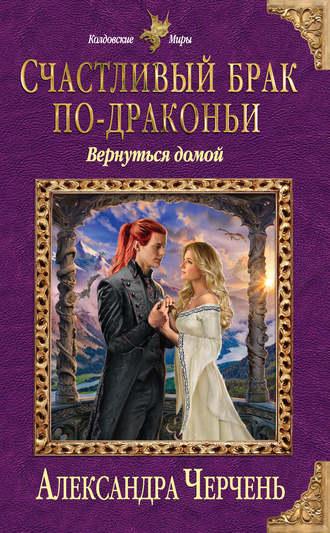 Александра Черчень, Счастливый брак по-драконьи. Вернуться домой