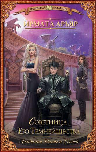 Ирмата Арьяр, Советница Его Темнейшества
