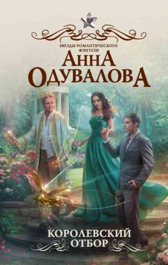 Анна Одувалова, Королевский отбор