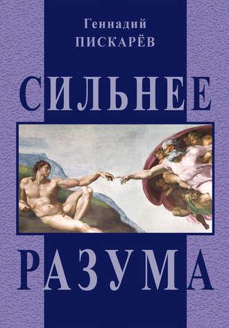 Геннадий Пискарев, Сильнее разума