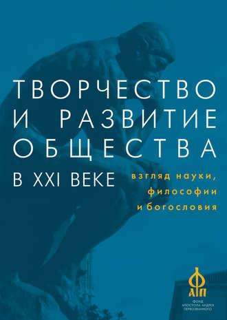Сборник статей, А. Паршинцев, Творчество и развитие общества в XXI веке: взгляд науки, философии и богословия