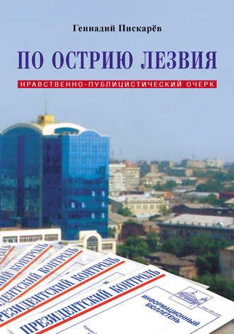 Геннадий Пискарев, По острию лезвия. Нравственно-публицистический очерк
