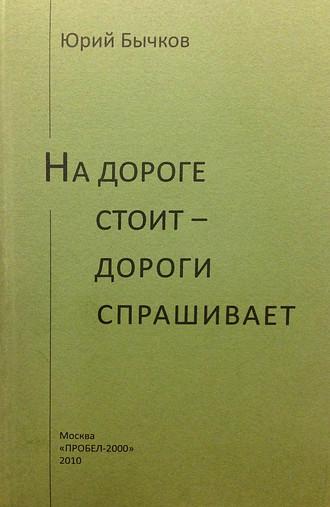 Юрий Бычков, На дороге стоит – дороги спрашивает