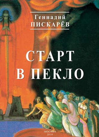 Геннадий Пискарев, Старт в пекло