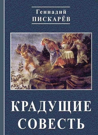 Геннадий Пискарев, Крадущие совесть