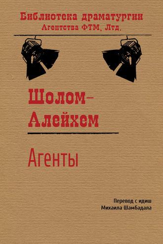 Шолом-Алейхем, Агенты