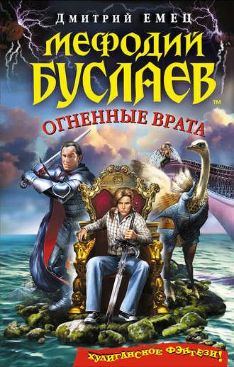 Дмитрий Емец, Огненные врата