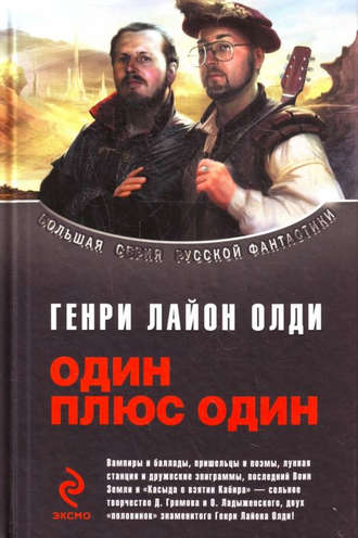 Дмитрий Громов, Волна