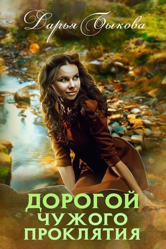 Дарья Быкова, Дорогой чужого проклятия