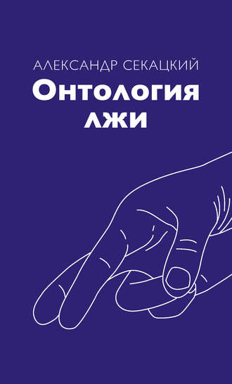 Александр Секацкий, Онтология лжи