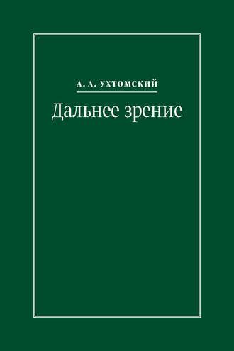 Алексей Ухтомский, Игорь Кузьмичев, Дальнее зрение. Из записных книжек (1896–1941)