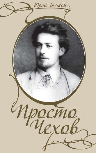 Юрий Бычков, Просто Чехов