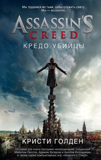 Кристи Голден, Assassin's Creed. Кредо убийцы