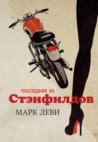 Марк Леви, Последняя из Стэнфилдов