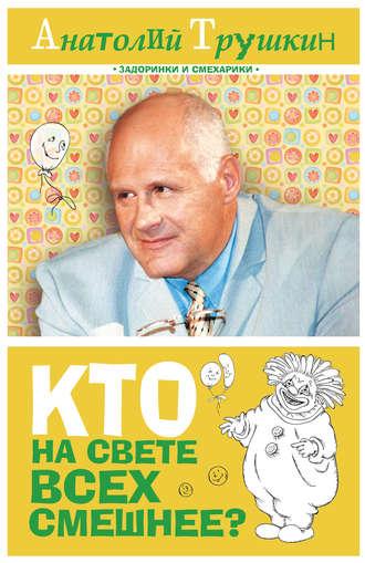 Анатолий Трушкин, Кто на свете всех смешнее?