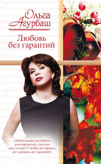 Ольга Агурбаш, Любовь без гарантий (сборник)