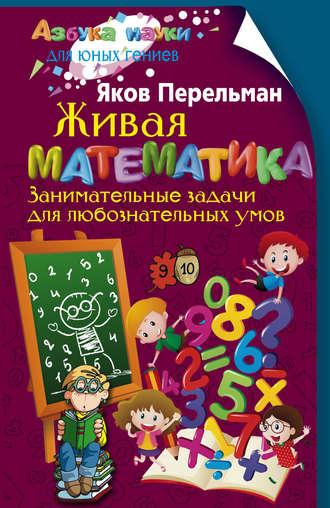 Яков Перельман, Живая математика. Занимательные задачи для любознательных умов