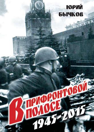 Юрий Бычков, В прифронтовой полосе