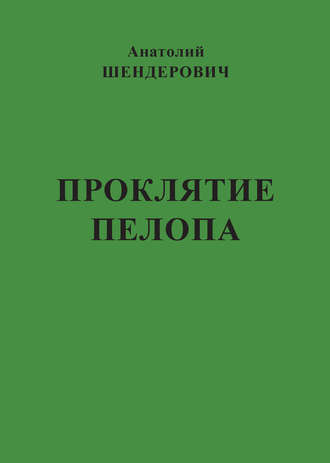 Анатолий Шендерович, Проклятие Пелопа (сборник)