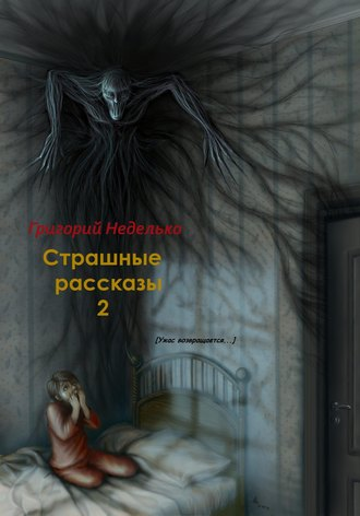 Григорий Неделько, Страшные рассказы – 2