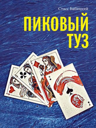 Стасс Бабицкий, Пиковый туз. Авантюрный роман