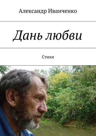 Александр Иванченко, Дань любви. Стихи