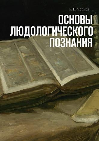 Р. Чернов, Основы людологического познания