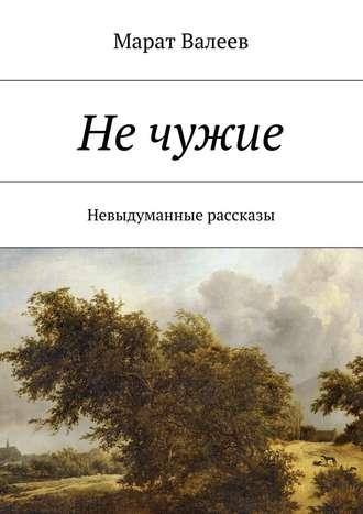 Марат Валеев, Нечужие. Невыдуманные рассказы