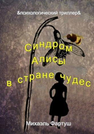 Михаэль Фартуш, Синдром Алисы в стране чудес