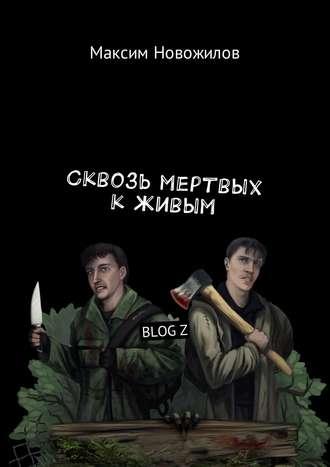 Максим Новожилов, Сквозь мертвых к живым. BLOGZ