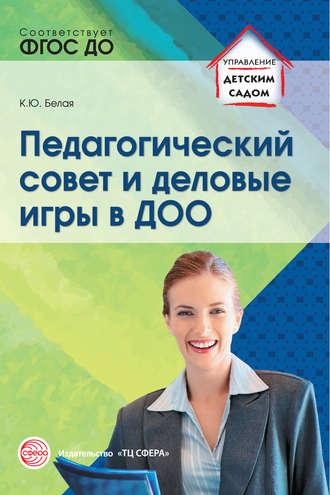 Ксения Белая, Педагогический совет и деловые игры в ДОО