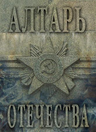 Альманах, Мария Веселовская-Томаш, Алтарь Отечества. Альманах. Том I