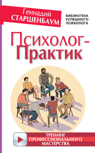 Геннадий Старшенбаум, Психолог-практик. Тренинг профессионального мастерства