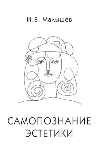 Игорь Малышев, Самопознание эстетики