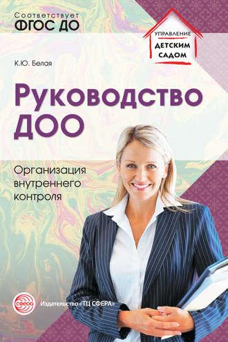 Ксения Белая, Руководство ДОО. Организация внутреннего контроля