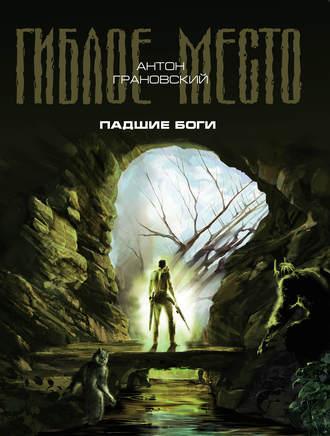Антон Грановский, Падшие боги